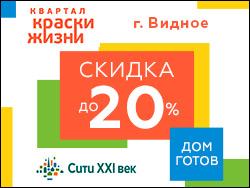 ЖК комфорт-класса «Краски жизни» Скидки до 20%